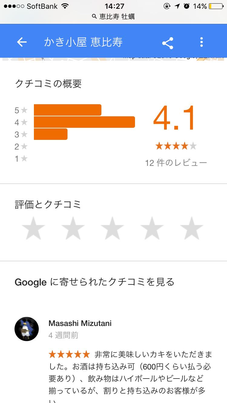 googleマイビジネス画面例4